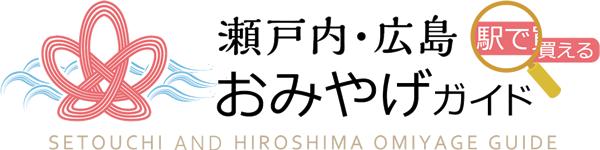 瀬戸内・広島おみやげガイド